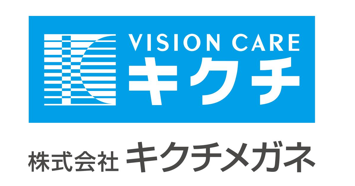 キクチメガネ | 眼鏡・コンタクトレンズ・補聴器の専門店