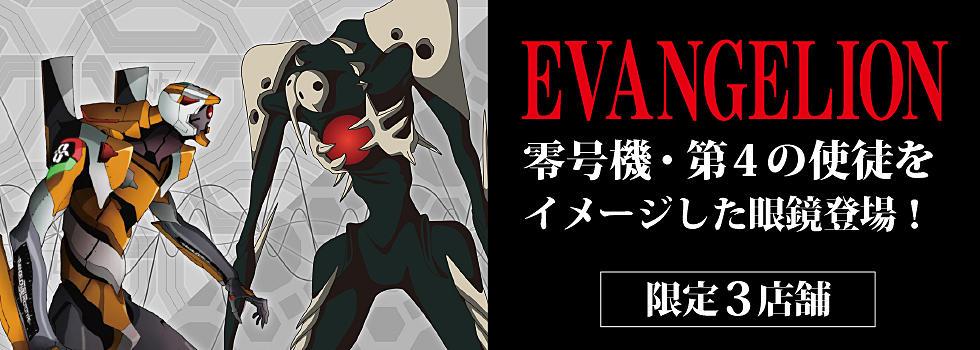 第2弾「エヴァンゲリオン」EVA零号機・第4の使徒をイメージしたメガネフレーム