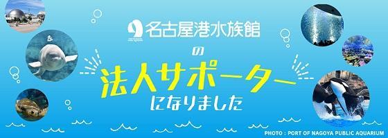 株式会社キクチメガネは名古屋港水族館の法人サポーター会員になりました