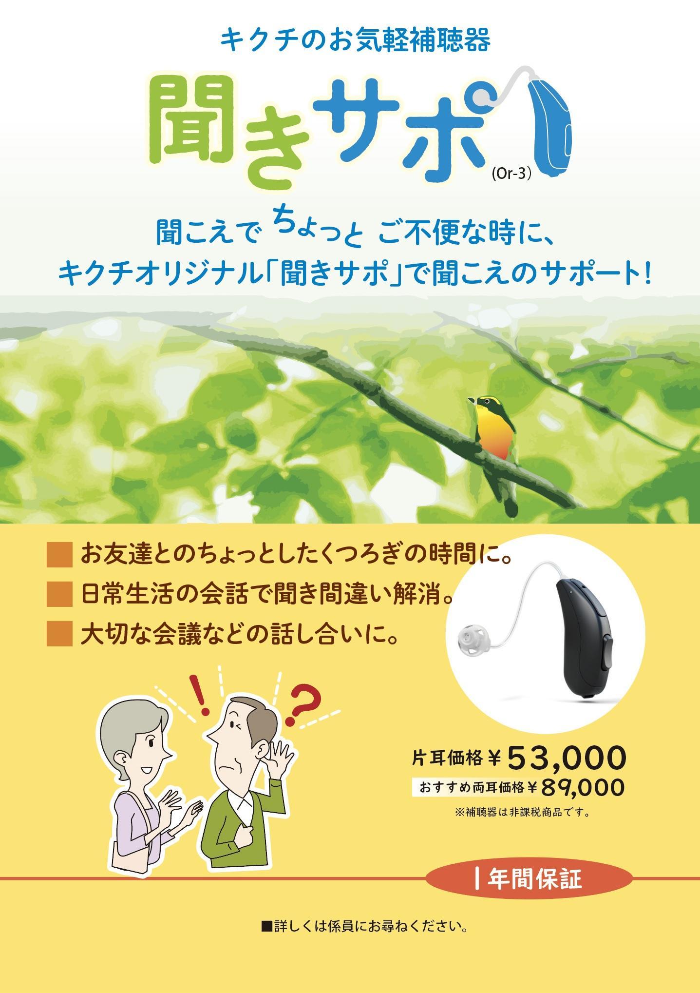 気軽に補聴器 聞こえのサポート『聞きサポ』【補聴器取り扱い店限定】