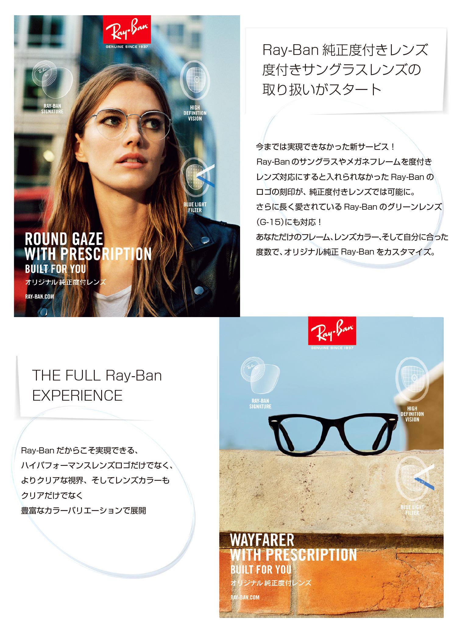 Ray-Banオリジナル純正度付きレンズ取り扱い【限定24店舗】