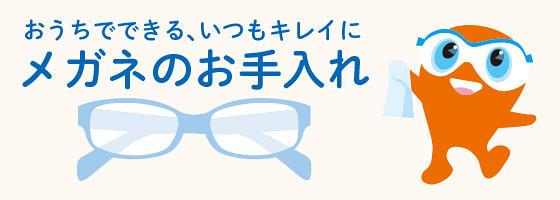 おうちでできる、いつもキレイに メガネのお手入れ