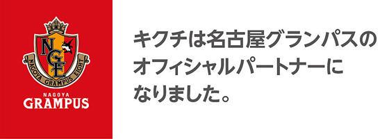 キクチメガネは名古屋グランパスのオフィシャルパートナーです
