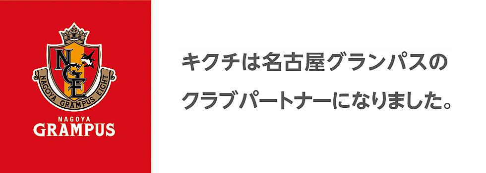 キクチメガネは名古屋グランパスのクラブパートナーです