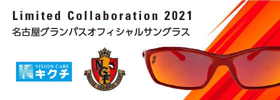 名古屋グランパスオフィシャルサングラス 発売!