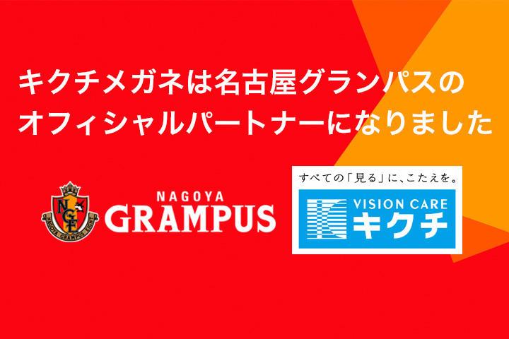 キクチメガネは名古屋グランパスのオフィシャルパートナーになりました